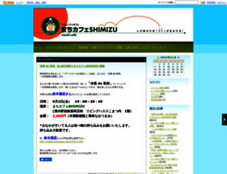 machicafe.eshizuoka.jp screenshot