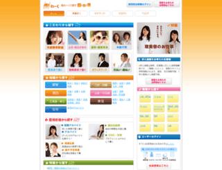 machiwork.jp screenshot