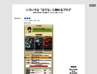 macochi.hatenablog.com screenshot