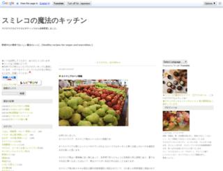 macro-macrobiotic.seesaa.net screenshot
