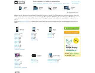 mactorg.com.ua screenshot