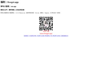 macysinsite.melogin.com screenshot