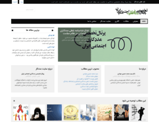 madadkar.org screenshot