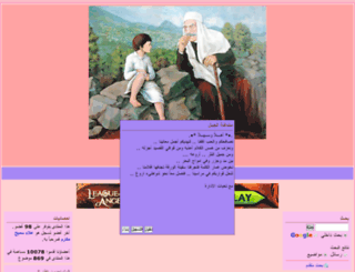 madafetaljabal.montadarabi.com screenshot