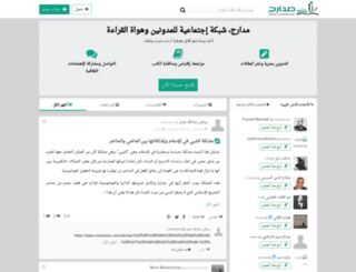 madarij.net screenshot