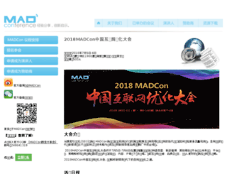 madcon.cn screenshot
