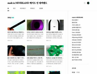 madeinneverland.tistory.com screenshot