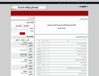 maedeh6666.r98.ir screenshot