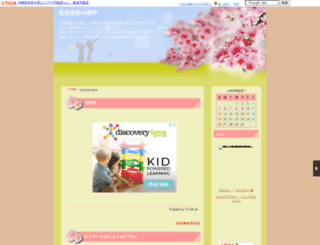 maeharakoukou40.ti-da.net screenshot