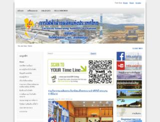maemoh.egat.com screenshot