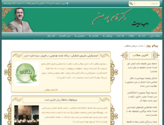 maesl.ir screenshot