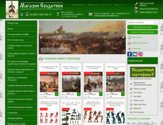 magazin-soldatikov.ru screenshot