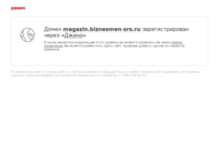 magazin.biznesmen-srs.ru screenshot