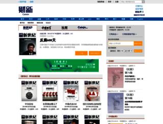 magazine.caixin.com screenshot