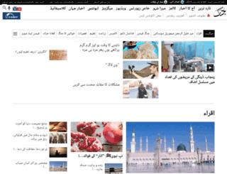magazine.jang.com.pk screenshot