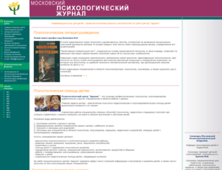 magazine.mospsy.ru screenshot