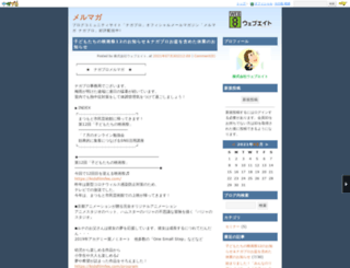 magazine.naganoblog.jp screenshot