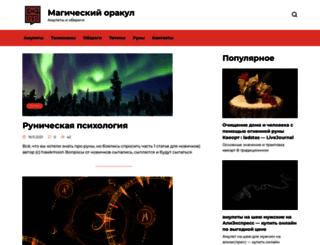 magicoracle.ru screenshot