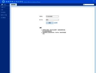 maglab.iphy.ac.cn screenshot