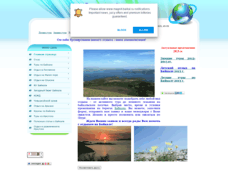 magnit-baikal.ru screenshot