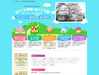 magokoro-mitsuke.jp screenshot