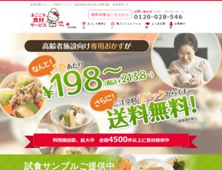 magokoro-shokuzai.com screenshot