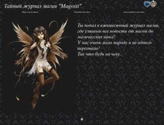 magosti.narod.ru screenshot