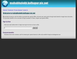 mahabhulekh.kolhapur.nic.net screenshot