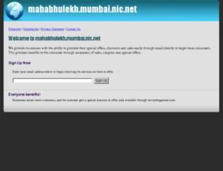mahabhulekh.mumbai.nic.net screenshot