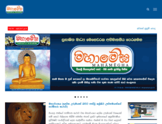 mahamegha.lk screenshot