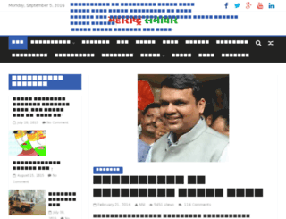 maharashtrasamachar.com screenshot