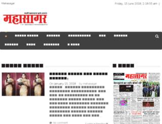 mahasagar.in screenshot
