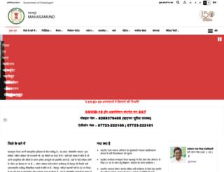 mahasamund.gov.in screenshot