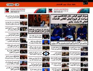 mahasib.com.pk screenshot