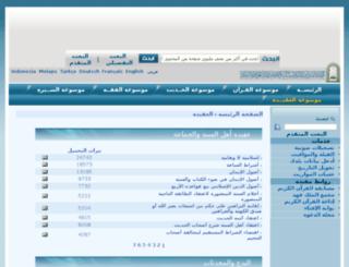 mahawer.al-islam.com screenshot
