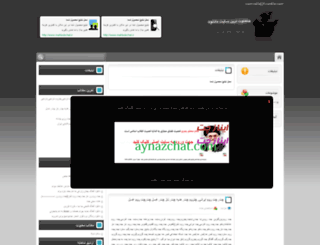 mahbobchat.ir screenshot