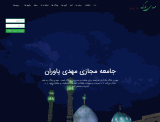 mahdiblog.com screenshot