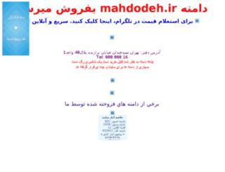mahdodeh.ir screenshot