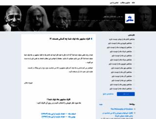 mahemashhir.blogsky.com screenshot