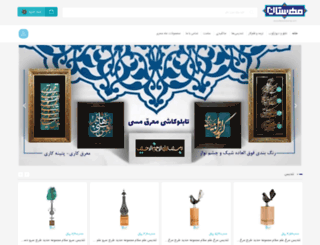 mahestanshop.com screenshot
