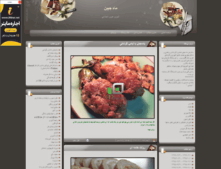 mahfood.blogfa.com screenshot