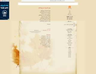 mahjoor.parsiblog.com screenshot