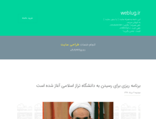 mahmoodblackh.weblug.ir screenshot