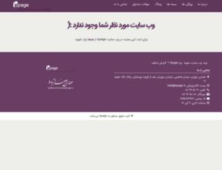 mahnia.epage.ir screenshot