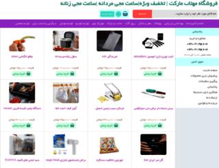 mahtab.takshop91.biz screenshot