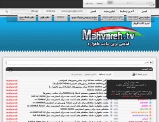 mahvareh.nl screenshot