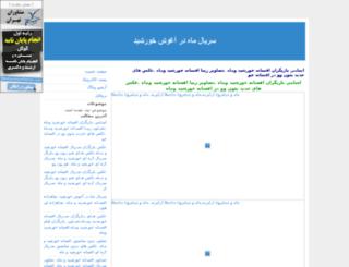 mahvkhorshid.fatablog.com screenshot