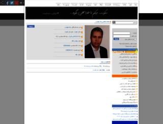 mahyari.iiiwe.com screenshot
