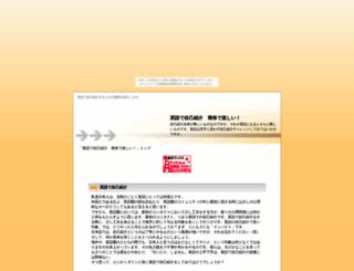 mai.tobiiro.jp screenshot
