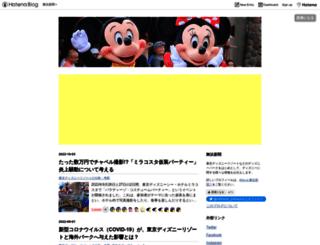 maihama.hateblo.jp screenshot